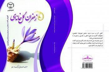 چاپ کتاب زعفران گلخانه ای توسط جهاد دانشگاهی فارس