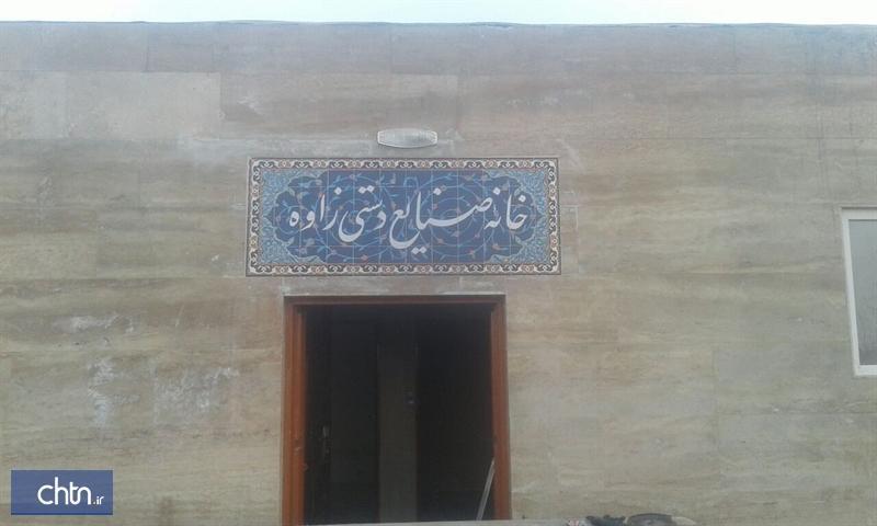 نخستین خانه صنایع دستی در شهرستان زاوه راه اندازی می گردد