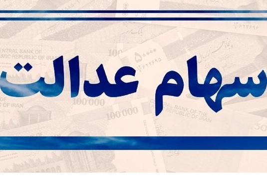 وزارت اقتصاد: سهام عدالت وثیقه صدور کارت اعتباری می شود