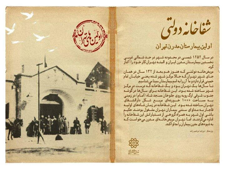 از شفاخانه دولتی تا مریضخانه پایتخت