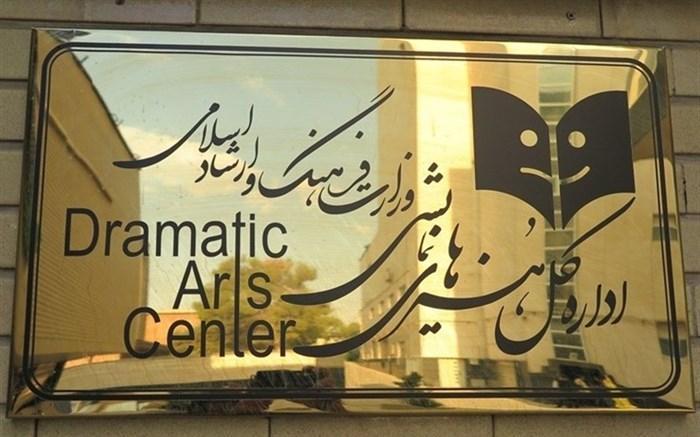 برنامه حمایتی اداره کل هنرهای نمایشی از تولید آثار برای عرضه در فضای مجازی