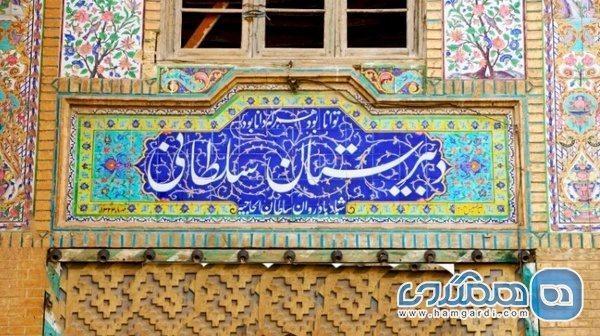 اعلام بازسازی حسینیه مشیر شیراز