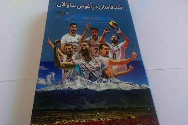 خبرنگاران کتاب بلندقامتان در آغوش ساوالان، روایتی از فراز و فرود یک رویا