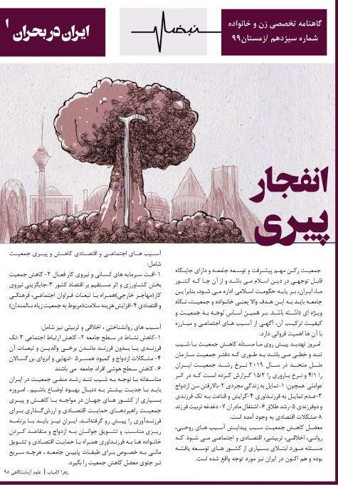 انفجار پیری ، شماره 13 نشریه دانشجویی نبض منتشر شد
