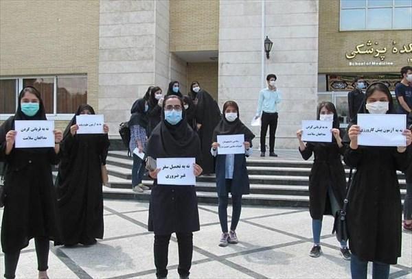 دانشجویان پزشکی شعار نه به آزمون های مرگ سر دادند ، جوانان را بازیچه سیاست های غلط خود نکنید