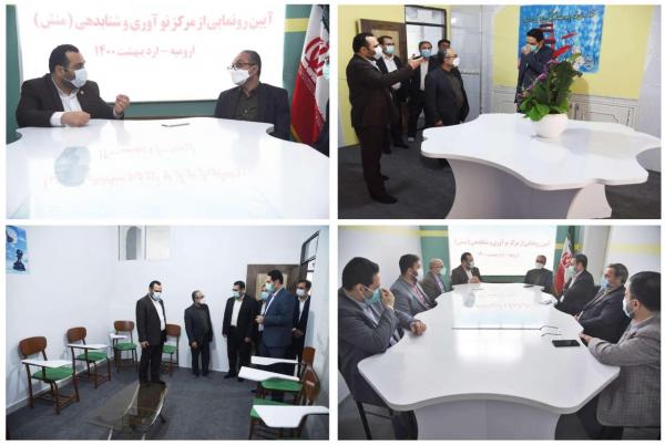 مرکز نوآوری و شتابدهی (منش) در ارومیه افتتاح شد