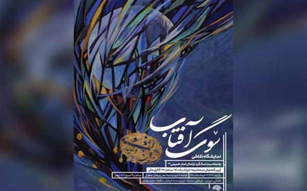 نمایشگاه نقاشی سوگ آفتاب برگزار می گردد