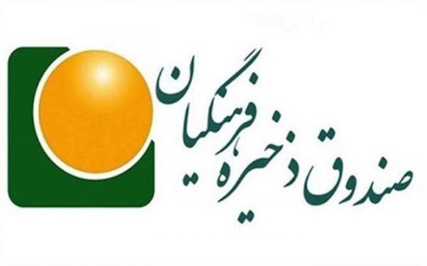 پیشنهاد بازنگری در اساسنامه صندوق ذخیره فرهنگیان روی میز دولت